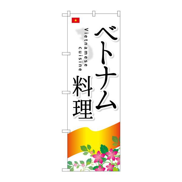 のぼり屋工房 のぼり SNB-2093 ベトナム料理 32093 (取寄品)