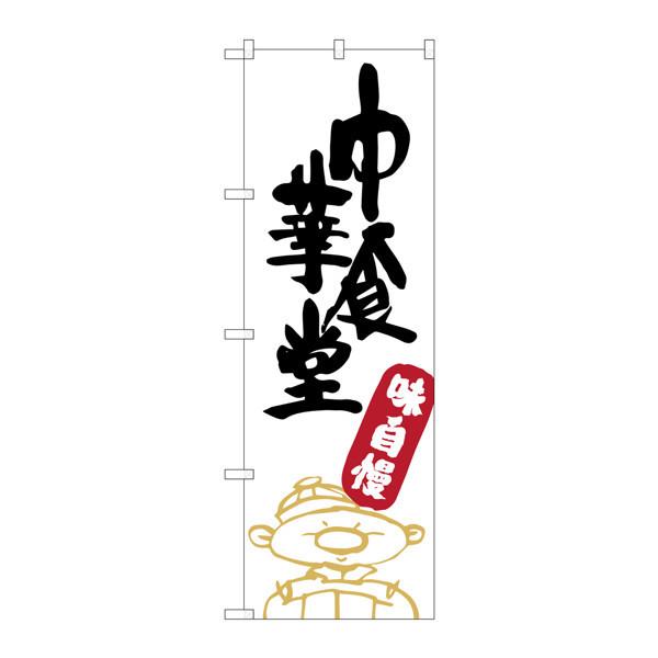 のぼり屋工房 のぼり SNB-2109 中華食堂 32109 (取寄品)