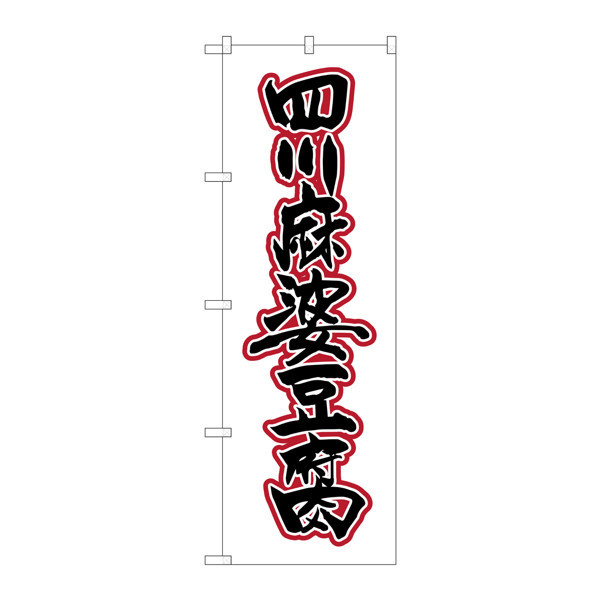 のぼり屋工房 のぼり SNB-2114 四川麻婆豆腐 32114 (取寄品)