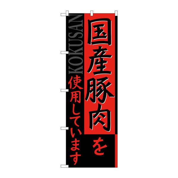 のぼり屋工房 のぼり SNB-2116 国産豚肉を使用 32116 (取寄品)