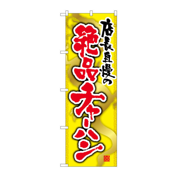 のぼり屋工房 のぼり SNB-2127 絶品チャーハン 32127 (取寄品)