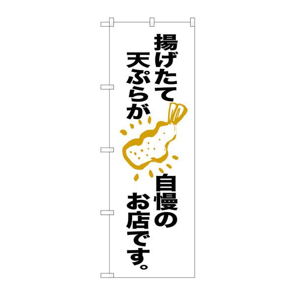 のぼり屋工房 のぼり SNB-2139 揚げたて天ぷらが自慢 32139 (取寄品)