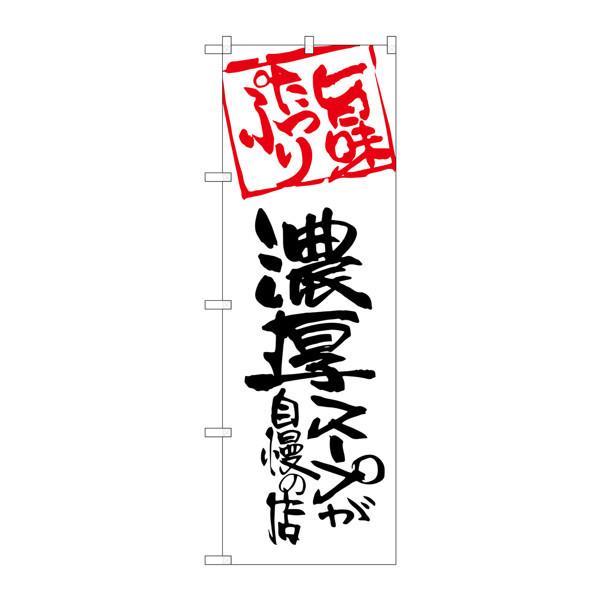 のぼり屋工房 のぼり SNB-2144 濃厚スープが自慢の店 32144 (取寄品)