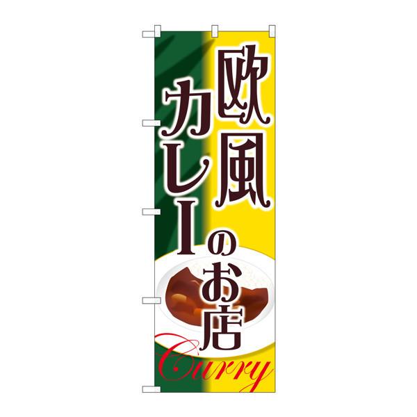 のぼり屋工房 のぼり SNB-2153 欧風カレーのお店 32153 (取寄品)
