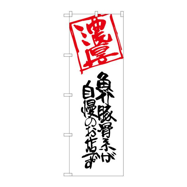 のぼり屋工房 のぼり SNB-2159 魚介豚骨系が自慢のお店 32159 (取寄品)