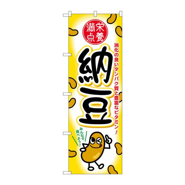 のぼり屋工房 のぼり SNB-2167 納豆 32167 (取寄品)