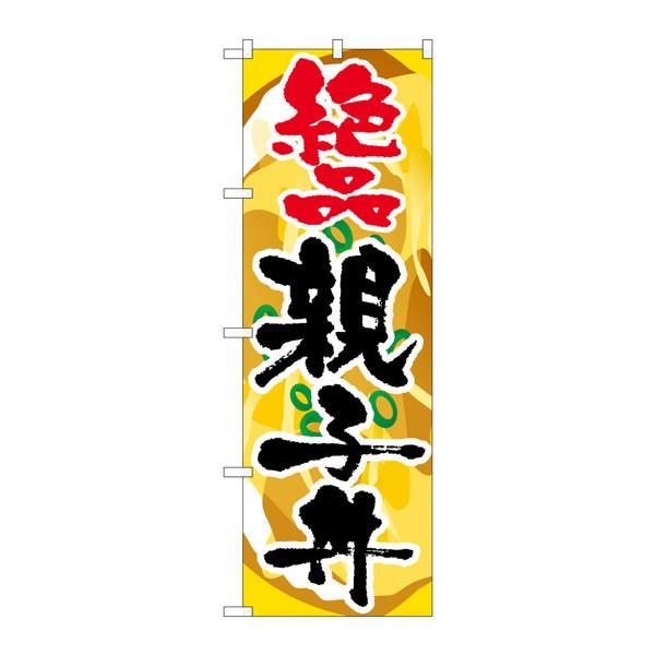 のぼり屋工房 のぼり SNB-2168 親子丼 絶品 32168 (取寄品)