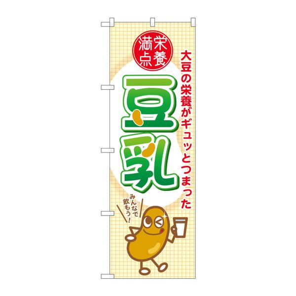のぼり屋工房 のぼり SNB-2174 豆乳 32174 (取寄品)