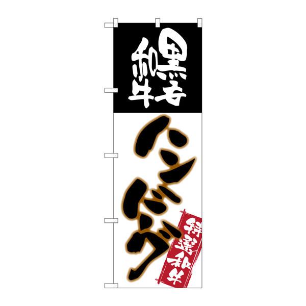のぼり屋工房 のぼり SNB-2183 黒毛和牛ハンバーグ 32183 (取寄品)