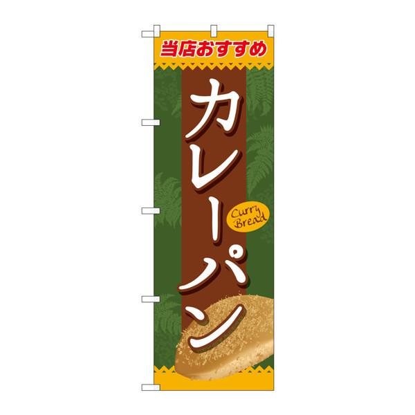 のぼり屋工房 のぼり SNB-2187 カレーパン 32187 (取寄品)