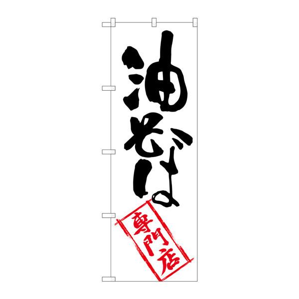 のぼり屋工房 のぼり SNB-2196 油そば専門店 32196 (取寄品)