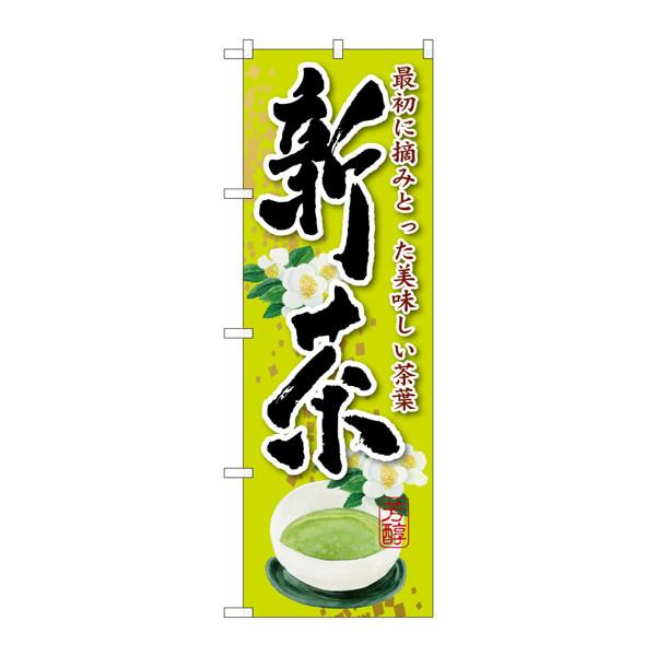 のぼり屋工房 のぼり SNB-2220 新茶 花 32220 (取寄品)