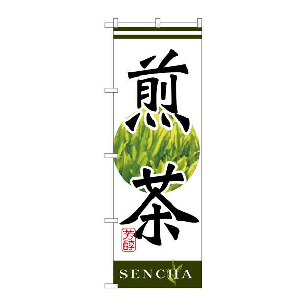 のぼり屋工房 のぼり SNB-2225 煎茶 32225 (取寄品)