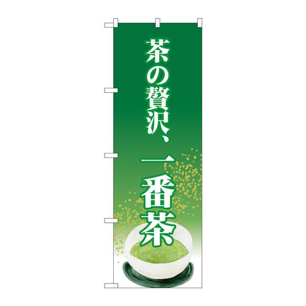 のぼり屋工房 のぼり SNB-2229 茶の贅沢、一番茶 32229 (取寄品)