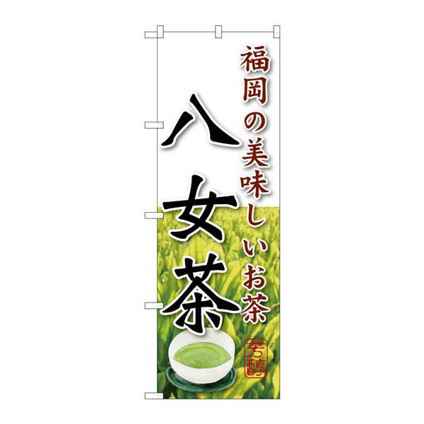 のぼり屋工房 のぼり SNB-2230 八女茶 32230 (取寄品)