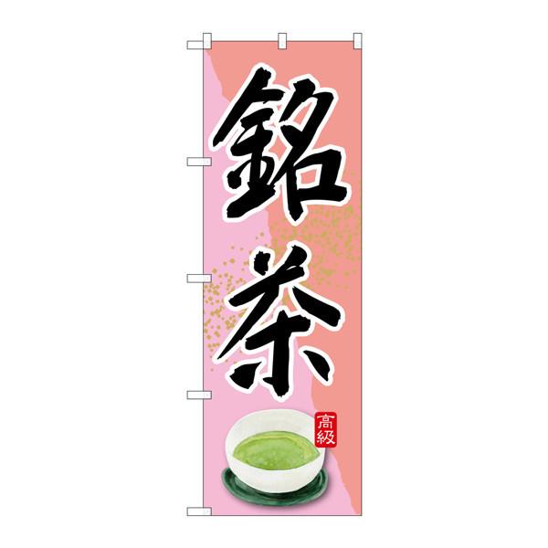 のぼり屋工房 のぼり SNB-2234 銘茶 ピンク 32234 (取寄品)
