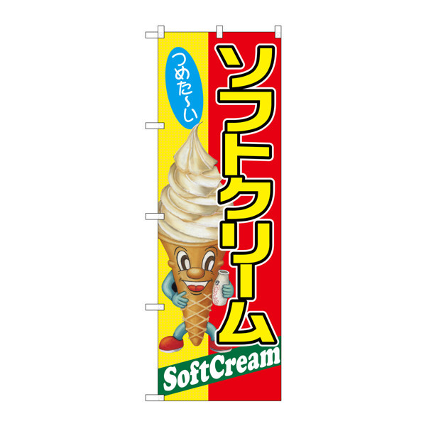 のぼり屋工房 のぼり SNB-2241 ソフトクリーム つめたーい 32241 (取寄品)
