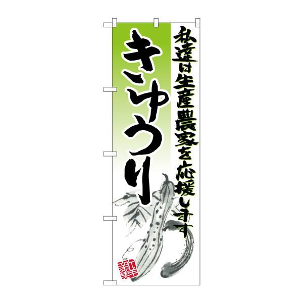 のぼり屋工房 のぼり SNB-2252 きゅうり イラスト 32252 (取寄品)