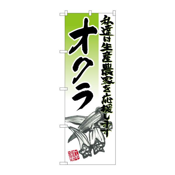 のぼり屋工房 のぼり SNB-2253 オクラ イラスト 32253 (取寄品)
