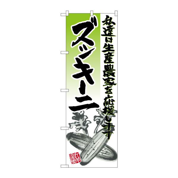 のぼり屋工房 のぼり SNB-2254 ズッキーニ イラスト 32254 (取寄品)