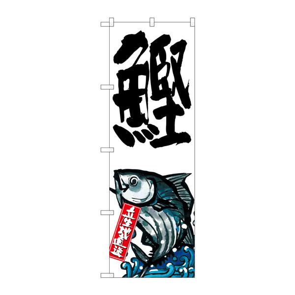 のぼり屋工房 のぼり SNB-2281 鰹 産地直送 白 32281 (取寄品)