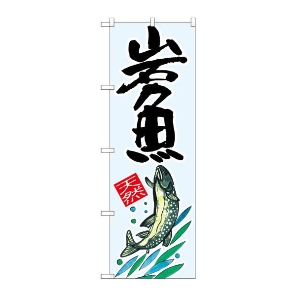 のぼり屋工房 のぼり SNB-2299 岩魚 天然 32299 (取寄品)