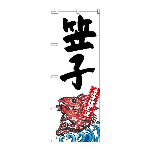 のぼり屋工房 のぼり SNB-2300 笠子 産地直送 白 32300 (取寄品)