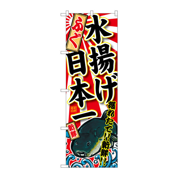 のぼり屋工房 のぼり SNB-2318 ふぐ 水揚げ日本一 32318 (取寄品)