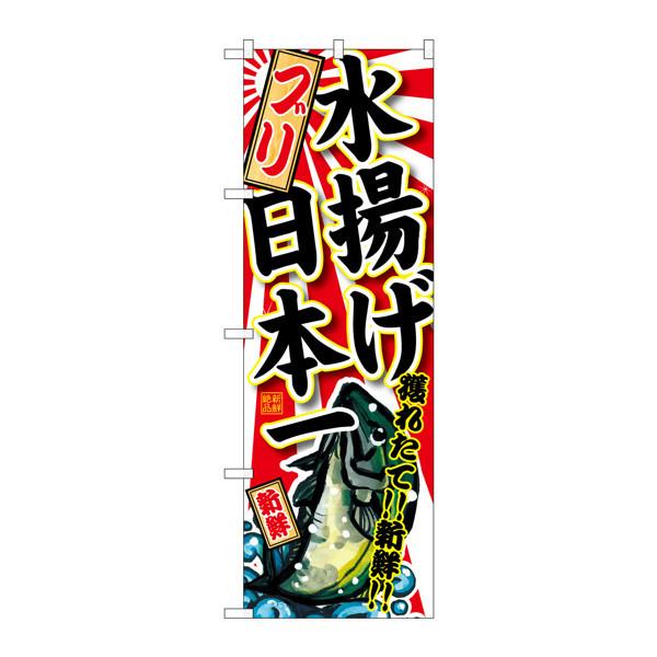 のぼり屋工房 のぼり SNB-2319 ブリ 水揚げ日本一 32319 (取寄品)