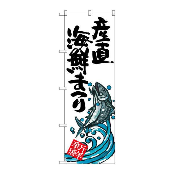 のぼり屋工房 のぼり SNB-2339 産直海鮮まつり 32339 (取寄品)