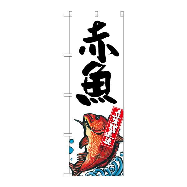 のぼり屋工房 のぼり SNB-2343 赤魚 産地直送 白 32343 (取寄品)