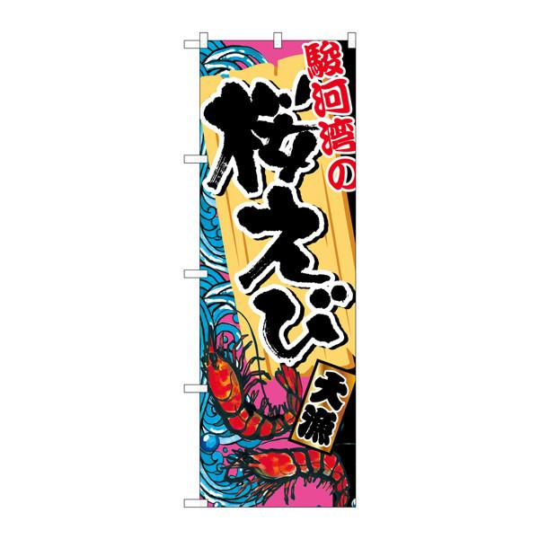 のぼり屋工房 のぼり SNB-2345 駿河湾の桜えび 32345 (取寄品)