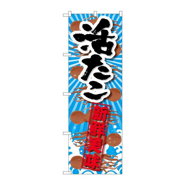 のぼり屋工房 のぼり SNB-2357 活たこ 新鮮美味 32357 (取寄品)