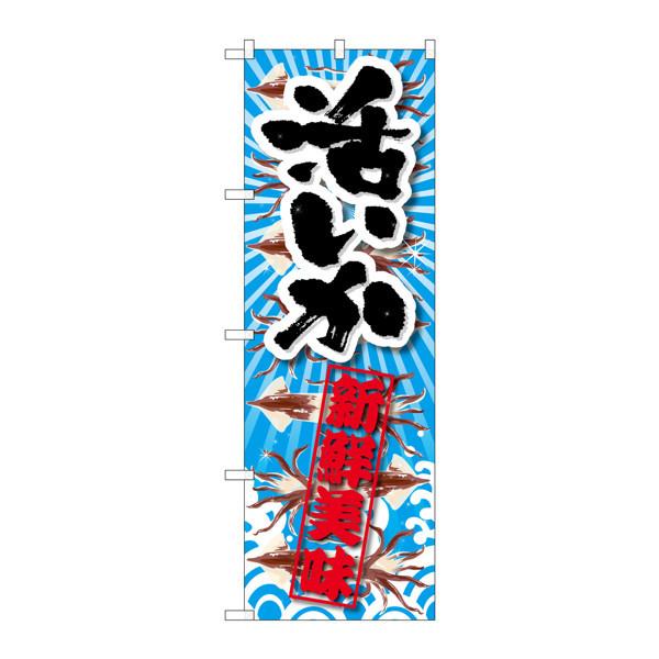 のぼり屋工房 のぼり SNB-2358 活いか 新鮮美味 32358 (取寄品)