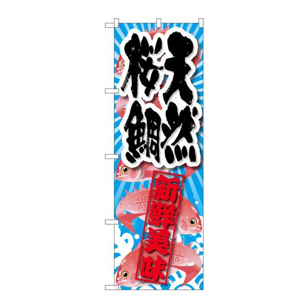 のぼり屋工房 のぼり SNB-2359 天然桜鯛 新鮮美味 32359 (取寄品)