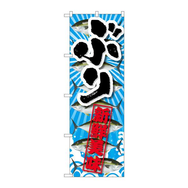 のぼり屋工房 のぼり SNB-2362 ぶり 新鮮美味 32362 (取寄品)