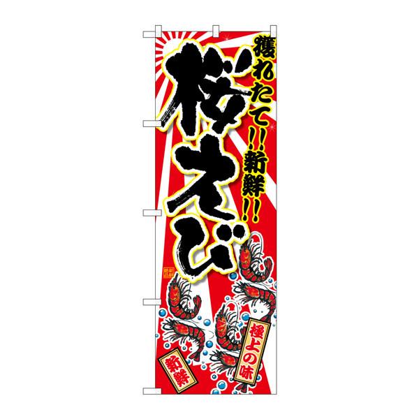 のぼり屋工房 のぼり SNB-2370 桜えび 32370 (取寄品)