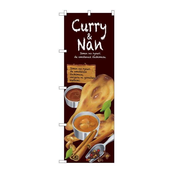 のぼり屋工房 のぼり SNB-2372 Curry&Nan 32372 (取寄品)