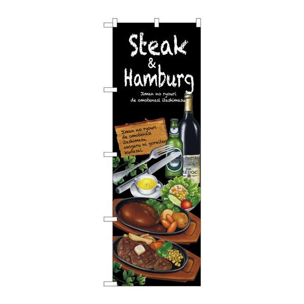 のぼり屋工房 のぼり SNB-2373 Steak&hamburg 32373 (取寄品)