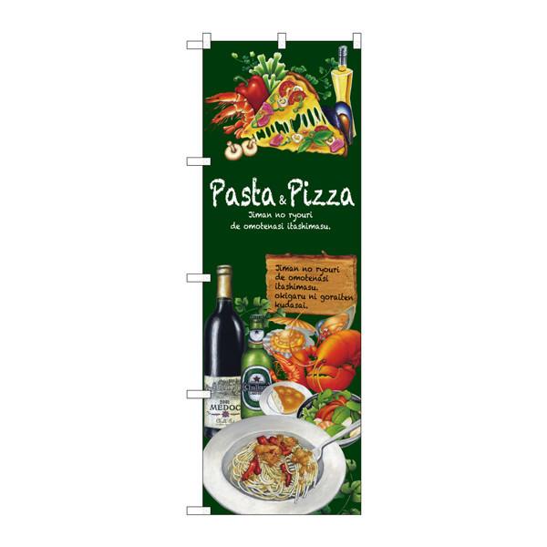 のぼり屋工房 のぼり SNB-2374 Pasta&Pizza 32374 (取寄品)