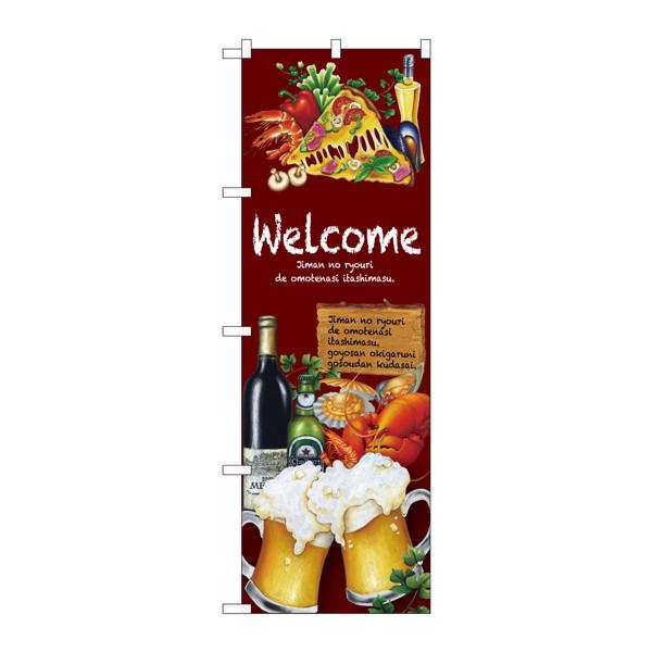 のぼり屋工房 のぼり SNB-2375 Welcome 32375 (取寄品)
