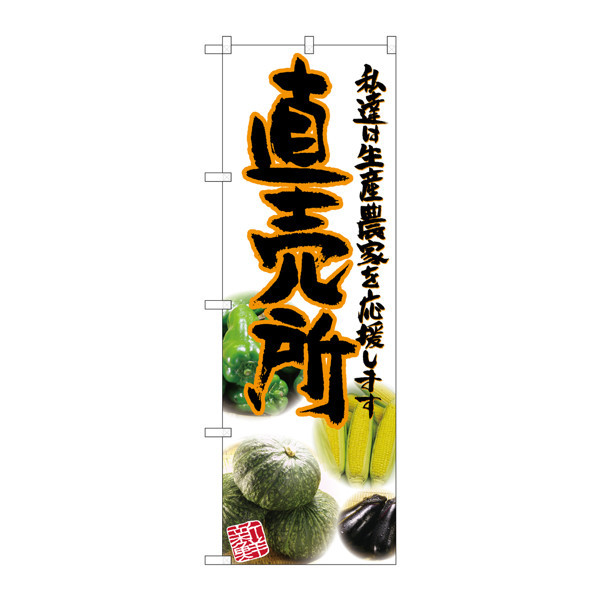 のぼり屋工房 のぼり SNB-2378 直売所 橙 写真 32378 (取寄品)
