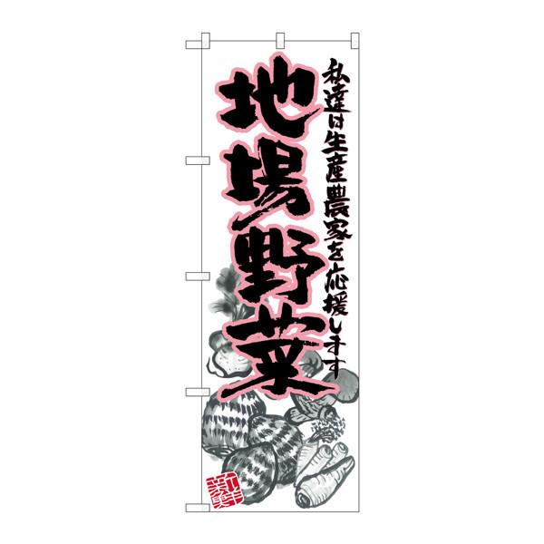 のぼり屋工房 のぼり SNB-2386 地場野菜 ピンク イラスト 32386 (取寄品)