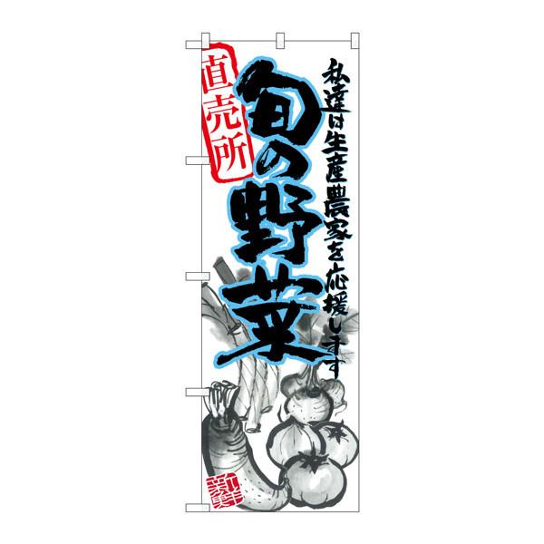 のぼり屋工房 のぼり SNB-2391 旬の野菜 青 イラスト 32391 (取寄品)