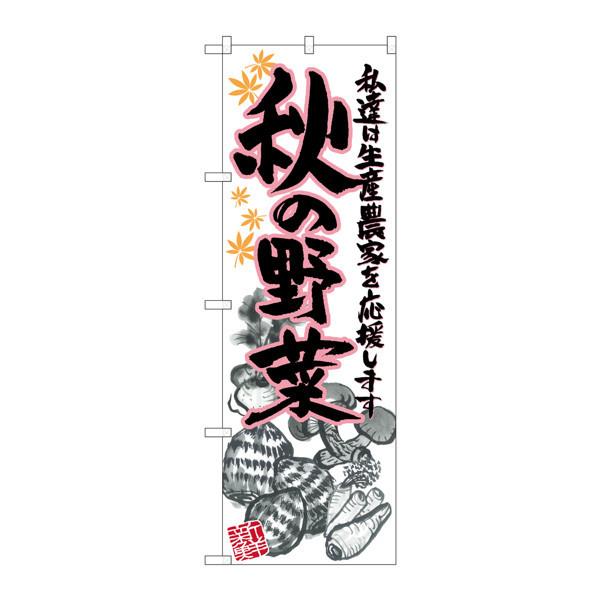 のぼり屋工房 のぼり SNB-2395 秋の野菜 イラスト 32395 (取寄品)