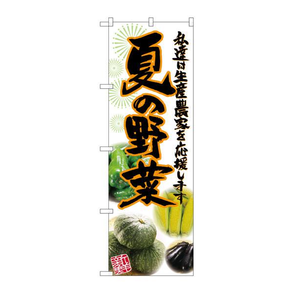 のぼり屋工房 のぼり SNB-2396 夏の野菜 写真 32396 (取寄品)