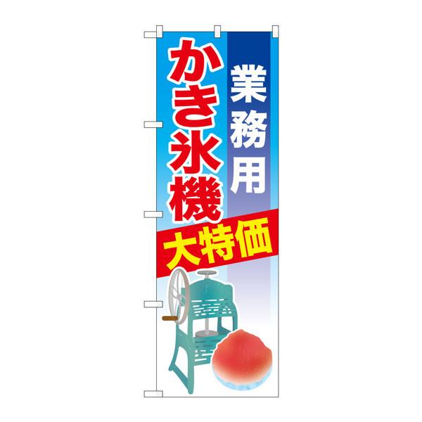 のぼり屋工房 のぼり SNB-2560 業務用かき氷機 32560 (取寄品)