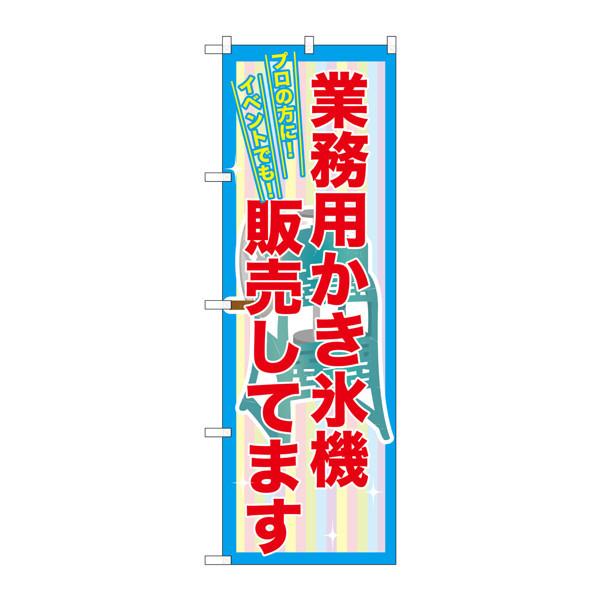 のぼり屋工房 のぼり SNB-2561 業務用かき氷機販売 32561 (取寄品)
