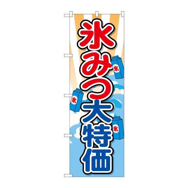 のぼり屋工房 のぼり SNB-2563 氷みつ大特価 32563 (取寄品)
