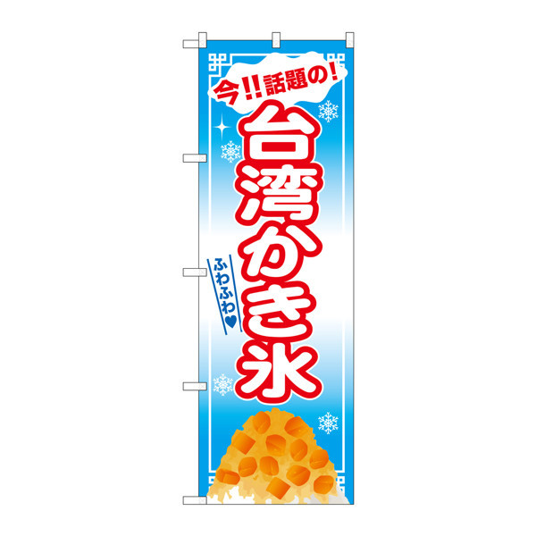 のぼり屋工房 のぼり SNB-2569 台湾かき氷 マンゴー 青地 32569 (取寄品)